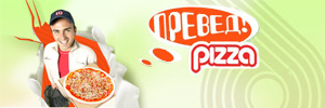 "Доставка пиццы от компании ""Превед пицца"""