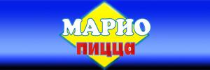 Марио пицца Новосибирск