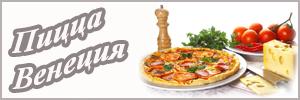 """Пиццерия """"Пицца Венеция"""""""