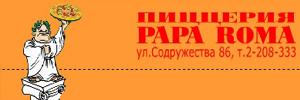 "Пиццерия ""PAPA ROMA"""