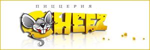 """Пиццерия """"Cheez"""""""