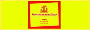 Доставка пиццы Центральный Двор Екатеринбург