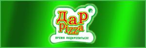 Дар Пицца Омск