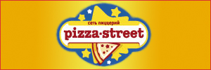 Пицца Стрит Омск
