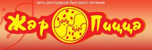 Жар Пицца Волгоград