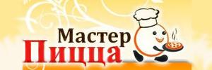 Мастер пицца Казань
