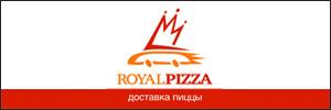 Доставка пиццы Royal Pizza