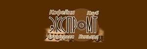 """Кофейня """"Экспромт"""", Вологда"""