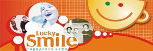 """Кафе """"Lucky Smile"""" (Лаки Смайл), Челябинск"""