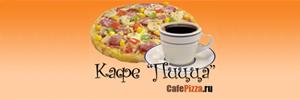 "Кaфе ""Пиццa"", Вoрoнеж"