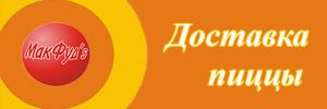 """Доставка пиццы от сети кафе быстрого обслуживания """"МакФудс"""", Ангарск"""