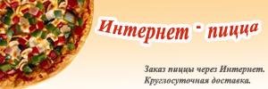 """Пиццерия """"Интернет-пицца"""", Ростов-на-Дону"""