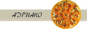 """Доставка пиццы от ресторана """"Адриано"""", Сочи"""
