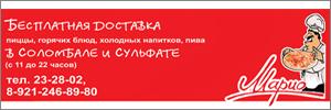 Доставка пиццы Архангельск