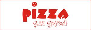 "Пиццерия ""Для друзей"""