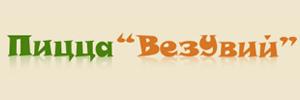 """Доставка от виртуального ресторана пиццы """"Везувий"""", Петропавловск-Камчатский"""