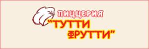 Тутти Фрутти Челябинск