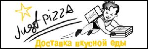 Служба доставки пиццы Just Pizza, Екатеринбург