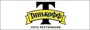 """Доставка пиццы от ресторана """"Тинькофф"""", Сочи"""