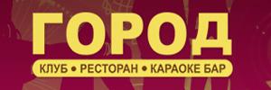 """Доставка пиццы от клуба """"Город"""", Воскресенск"""