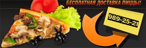 """Сервис """"Бесплатная доставка пиццы"""", Москва"""