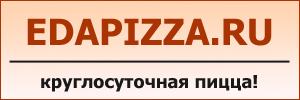 """Служба доставки пиццы """"EDAPIZZA"""""""