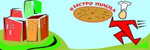 """Служба доставки пиццы """"Быстро-Пицца"""", Москва"""