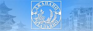 "Ресторан ""Джапано Итальяно"", Москва"