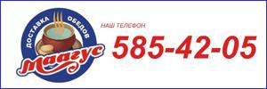 """Доставка пиццы от компании """"Маагус"""", Москва"""