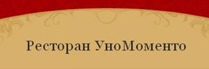 """Доставка пиццы от ресторана """"Уно Моменто"""", Москва"""