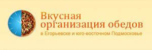 """Доставка пиццы от компании """"Вкусная организация обедов"""", Егорьевск"""