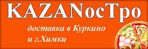"""Доставка пиццы от компании """"KAZANосТро"""" (КАЗАНосТро), Москва"""