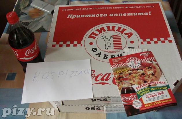 Доставка пиццы в Москве отзывы: Пицца Фабрика в Ясенево