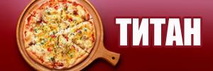 Доставка пиццы от пиццерии Титан, Воркута