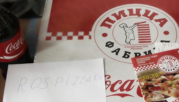 """Пицца-тест: тестируем доставку пиццы от """"Пицца Фабрика"""""""