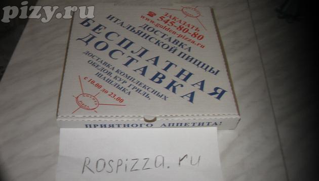 Доставка пиццы бесплатно Бирюлево (Липетская), Голден пицца