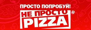 Доставка пиццы от Не просто PIZZA, Москва