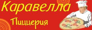 Доставка пиццы от пиццерии Каравелла, Дзержинск