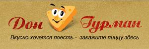 Доставка пиццы от Дон Гурман, Москва