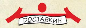 """Служба доставки пиццы """"Доставкин"""", Нижневартовск"""