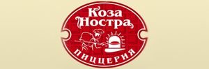 Доставка пиццы от пиццерии Коза Ностра, Краснодар