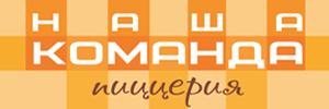 Доставка пиццы от пиццерии Наша команда, Челябинск