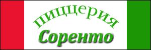 Доставка пиццы от пиццерии Соренто, Ульяновск