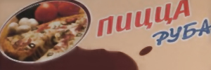 Доставка пиццы от Пицца Руба, Новочеркасск