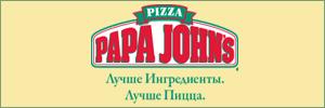 Доставка пиццы от пиццерии Папа Джонс (Papa John's), Иркутск