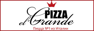 Доставка пиццы от Pizza elGrande, Москва