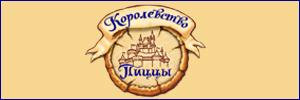 """Доставка пиццы от компании """"Королевство пиццы"""", Красноярск"""