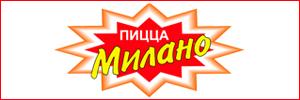 Доставка пиццы от пиццерии Пицца Милано, Красноярск