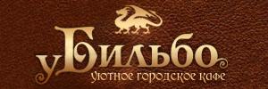 Доставка пиццы от кафе У Бильбо, Воронеж