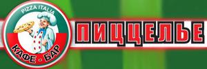 Доставка пиццы от пиццелье в Люберцы, Томилино, Малаховка, Красково, Коренево